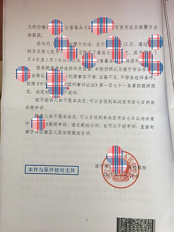 贩毒案获不起诉,家属给律师赠锦旗